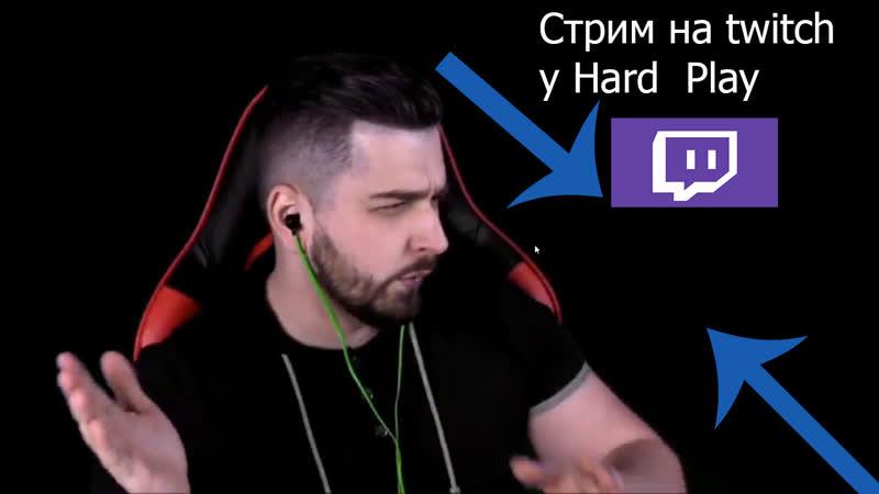 Смотрим Стрим на канале Hard Play на Twitch.ВОССОЕДИНЕНИЕ ➤ Fallout 4 ➤ Максимальная сложность