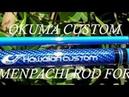 Okuma Hawaiian Custom Menpachi Rod For 2018