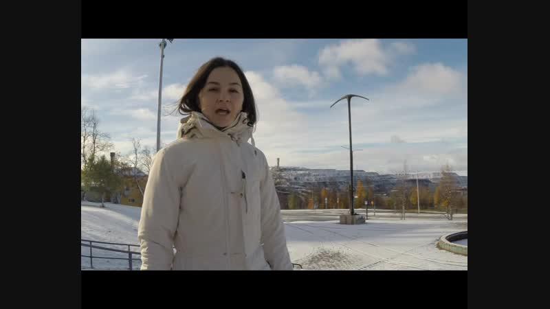 Robota - 2018 Кируна - город, который переезжает