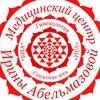 Медицинский Центр Ирины Абельмазовой