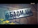 Облом UA Сезон - 2 Выпуск - 13