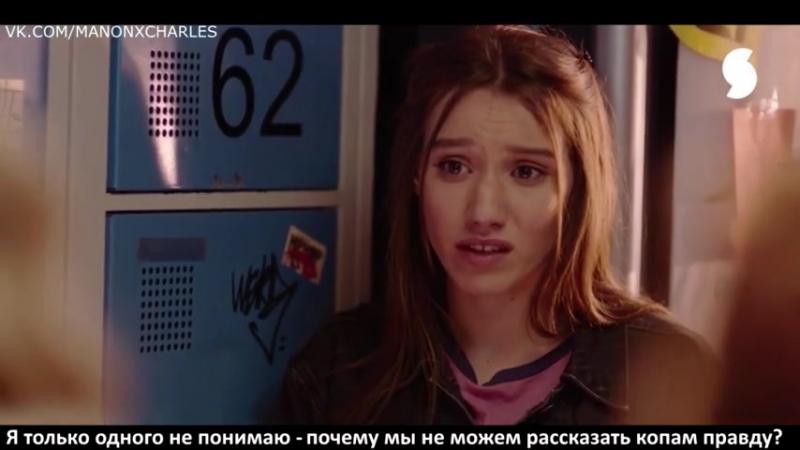 France 2 сезон 13 серия. Часть 1 (ON DIRA RIEN) Рус. субтитры