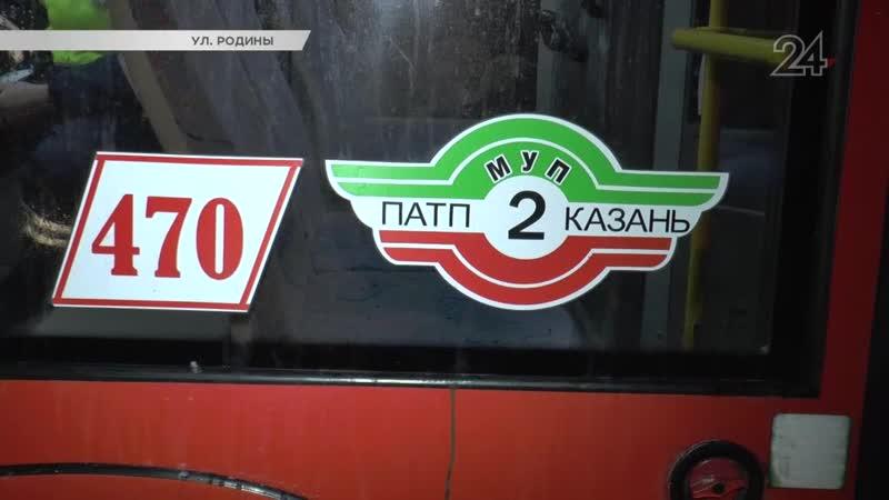 В Казани на ул. Родина автомобиль столкнулся с автобусом