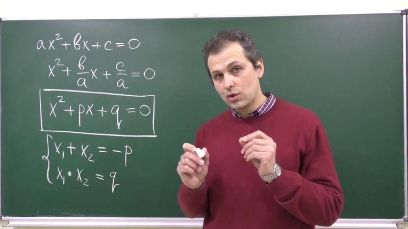 KhimkiQuiz 15 02 19 Вопрос №21 Если приведённое квадратное уравнение x2 px q = 0 имеет действительные корни то их сумма равна p а произведение равно q Теорема витиевата Назовите ЕЁ