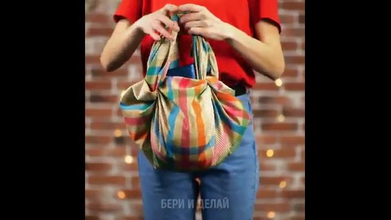 Превратите платок в экологически чистую сумку