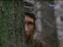 ФИЛЬМ - 1977 - Бирюк (РОМАН БАЛАЯН)