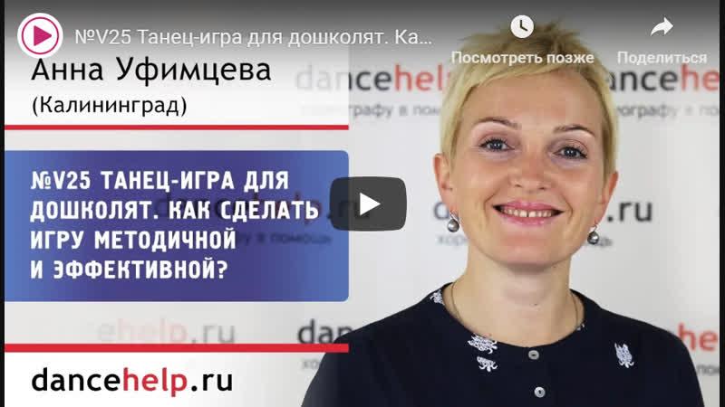№V25 Танец-игра для дошколят. Как сделать игру методичной и эффективной Анна Уфимцева, Калининград