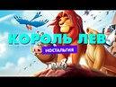 RAP Кинообзор 4. Ностальгия - Король Лев
