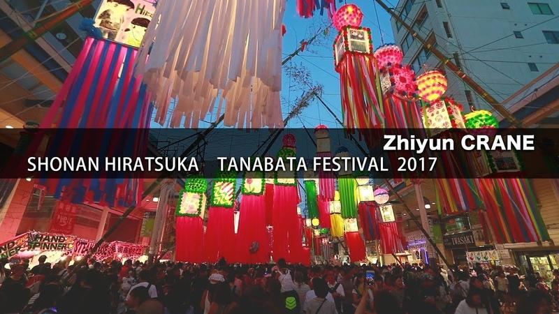 【Zhiyun CRANE】SHONAN HIRATSUKA TANABATA FESTIVAL 2017 平塚七夕祭り【EOS M3】【3軸電動ジンバル】