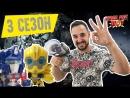 МИНИ ТРАНСФОРМЕРЫ на канале Папа Роб Шоу. 3 сезон! Трейлер