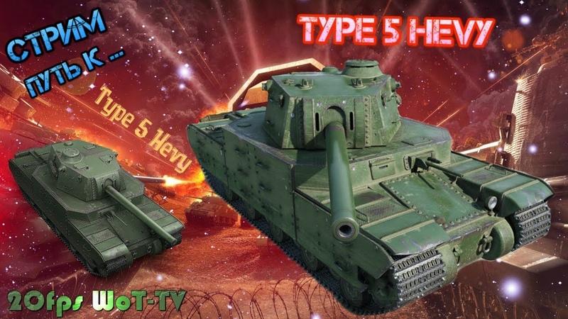 Type 5 Heavy 🔶 Как играть на тяжёлом танке Японии 10 уровня Type 5 Heavy в world of tanks