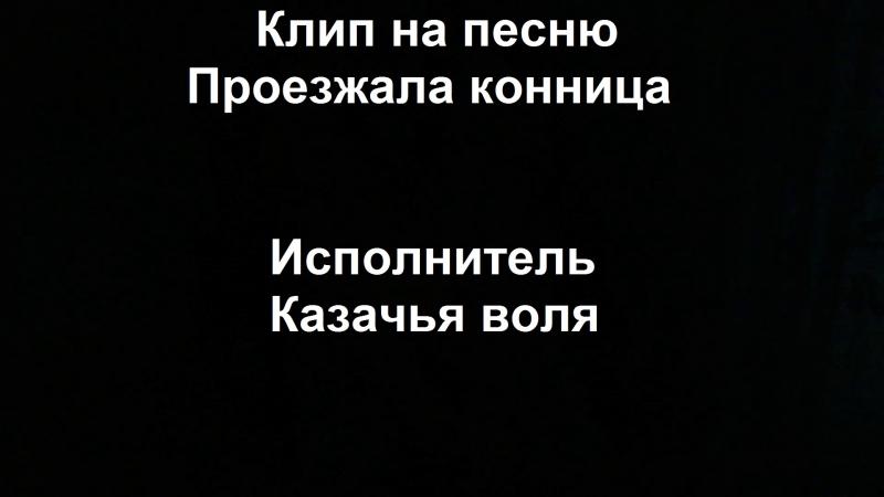 Клип на песню Проезжала конница (Исполнитель Казачья воля). Ермаков Александр.
