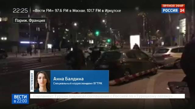 Новости на Россия 24 • Вооруженный грабитель в Париже взял в заложники семь человек