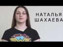 Школа Радио Тула Наталья Шахаева