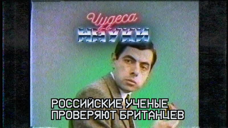 Российские ученые проверяют британцев