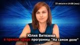 Юлия Витязева в прямом эфире на News Front