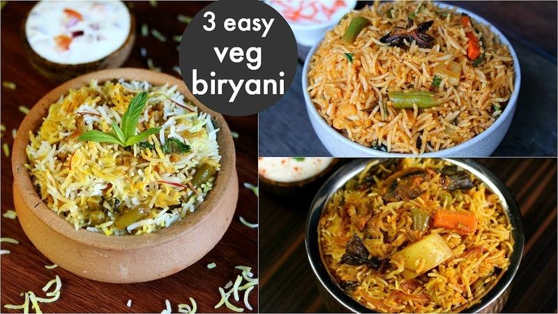 3 простейших рецепта Бирияни बिरयानी रेसिपी veg dum biryani cooker biryani instant biryani
