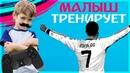 FIFA 19 МАЛЫШ ФУТБОЛИСТ ПРОВОДИТЬ ТРЕНИРОВКУ ЗА КРИШТИАНУ РОНАЛДУ ★ ПЕРВЫЙ ГОЛ МАЛЫША