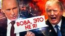 ФРАНЦУЗЫ РАЗНОСЯТ ПАРИЖ! Россию обвинили во Французском БАЛАГАНЕ