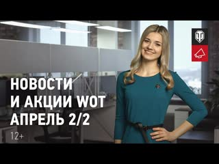 Новости и акции WoT - Апрель 2-2