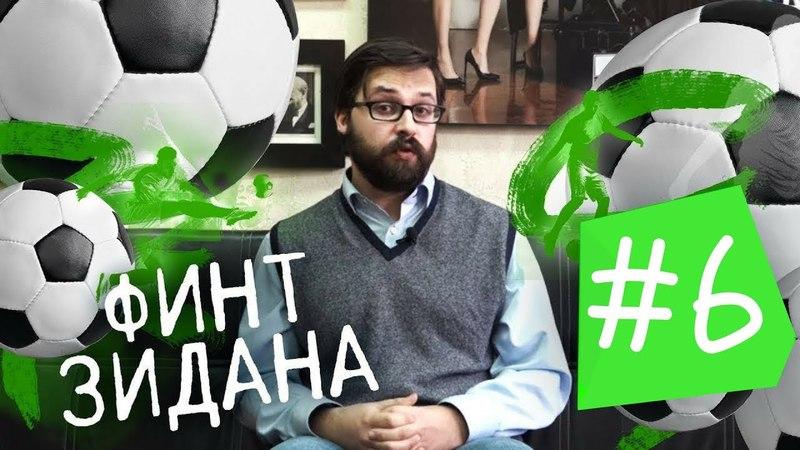Финт Зидана / Алексей Дурново / Выпуск 6 23.04.18