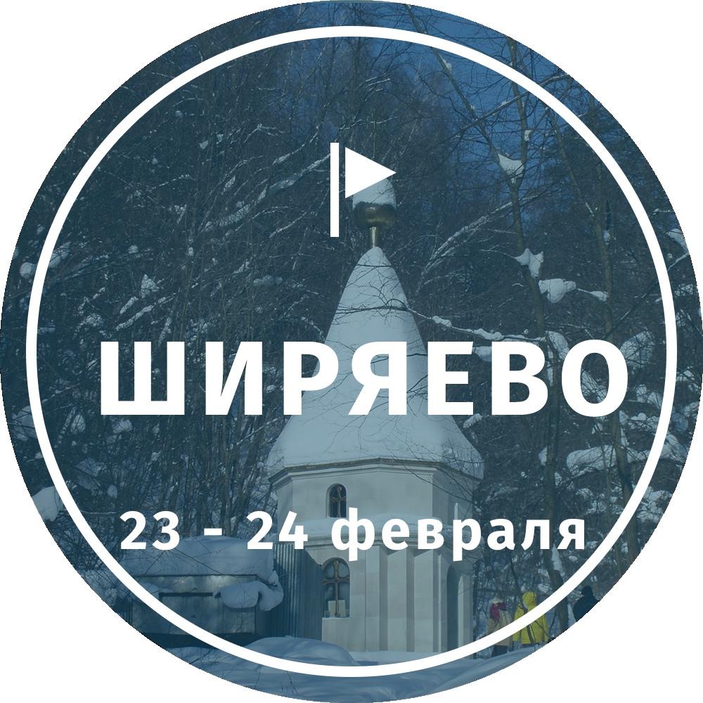 Афиша Тольятти Выходные в Ширяево 23 - 24 февраля