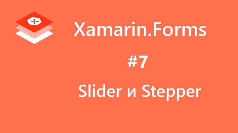 Xamarin.Forms. Slider и Stepper. 7