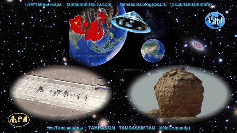 Китайские мегалиты и тайны древних пришельцев