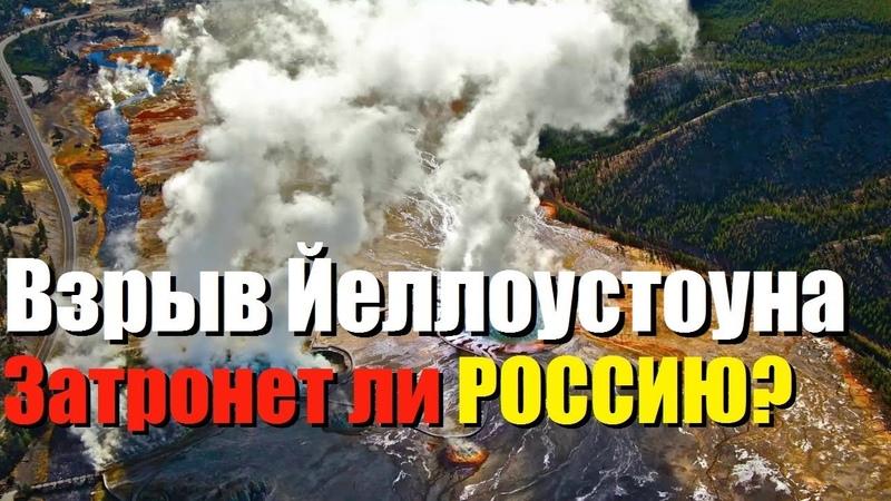 🔥Вулкан Йеллоустоун. Затронет ли Россию?