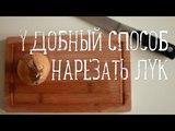 Как мелко нарезать лук | How to chop an onion [Рецепты Bon Appetit]