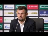 «Зенит» — «Локомотив»: послематчевая пресс-конференция