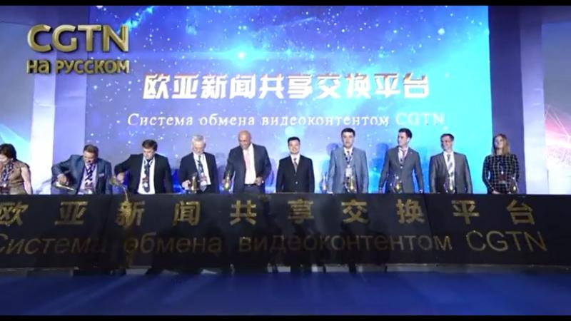 Церемония Запуска системы обмена видеоконтентом CGTN-русский состоялась 11 сентября в городе Сиань. Видео с церемонии открытия
