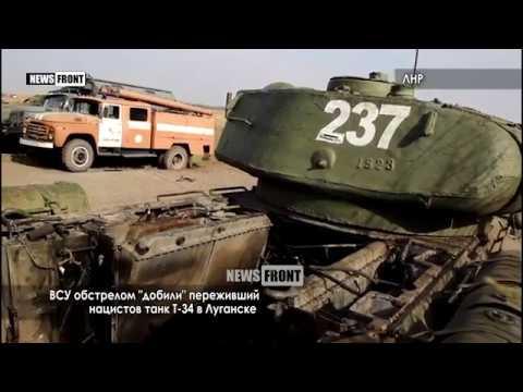 ВСУ обстрелом добили переживший нацистов танк Т-34 в Луганске