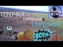 🧐💍👍ТЕРОЧКА ПОЧУЯЛА СЕРЕБРОX-TERRA 705 FELT THE SILVER🧐💍👍