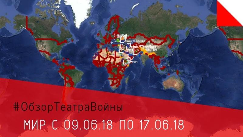 ОБЗОР КАРТЫ БОЕВЫХ ДЕЙСТВИЙ С 09.06.18 по 17.06.18. Мир.