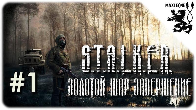 S.T.A.L.K.E.R. Золотой Шар Завершение - 1 - ИСТОРИЯ ЖЕКАНА