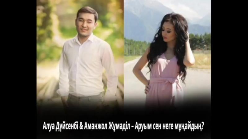 Алуа Дйсенбі Аманжол Жмаділ - Аруым сен неге майды (Жаа н 2018)