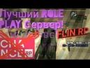 Лучший Role Play сервер!|SAMP android [Flin RP]