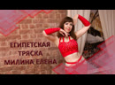 Обучение Египетской Тряске. Танцы живота в Томске