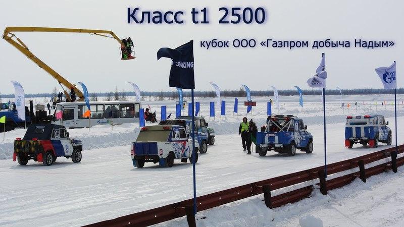 Соревнования по автомобильному спорту на кубок ООО «Газпром добыча Надым» В классе Т1–2500