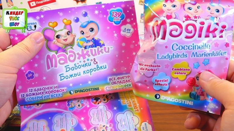 Маджики Бабочки и Божьи коровки от Деагостини, распаковка коллекции игрушек