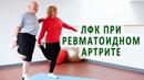 Лечение ревматоидного артрита с помощью ЛФК (лечебной физкультуры)