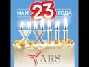 МОЕЙ ДОЧЕРИ ИСПОЛНИЛОСЬ 23 ГОДА!!