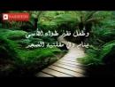 Красивый_нашид_на_арабском_языке.3gp