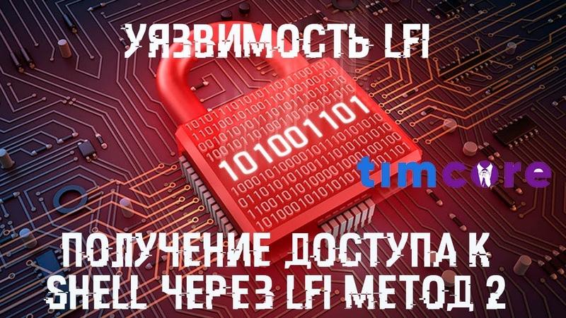 Получение доступа к Shell через уязвимости LFI - Метод 2 | Timcore