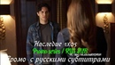 Наследие 1 сезон 5 серия Промо с русскими субтитрами Сериал 2018 Legacies 1x05 Promo