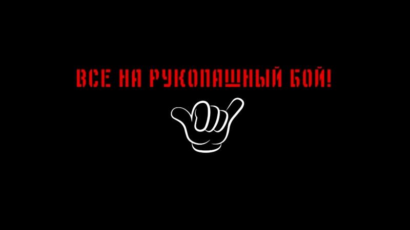 Группа по РУКОПАШНОМУ БОЮ -VIKINGS- ч.2