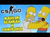 Михакер МАНЬЯК ВЕЛИКАН И СИМПСОНЫ - CS:GO Прятки (КС ГО Маньяк)