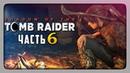 ИЩЕМ ТАЙНЫЙ ГОРОД! ✅ Shadow of the Tomb Raider Прохождение 6