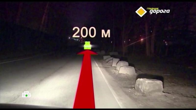 Польза светоотражающих жилетов от Главной дороги на НТВ